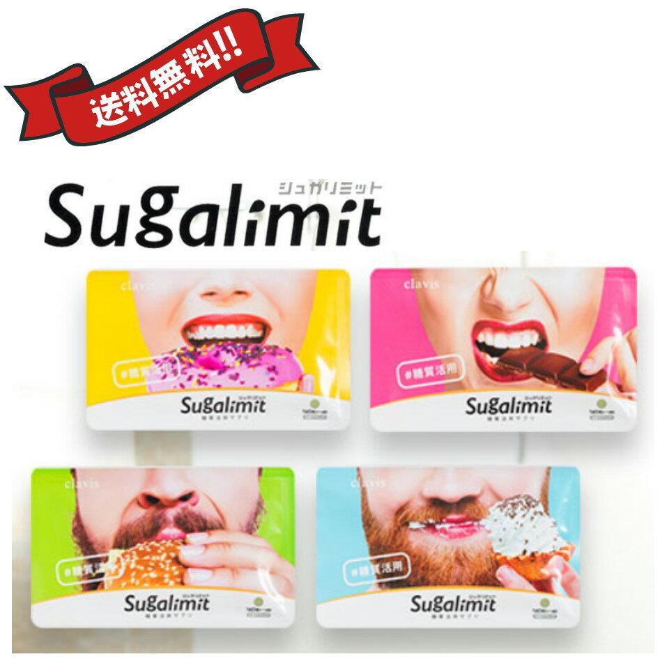 【1袋】シュガリミット 150粒 約30日分 Sugalimit 糖質活用サプリ ダイエットサプリ インスタで人気! ゆうパケット配送 ポスト投函にてお届けとなります