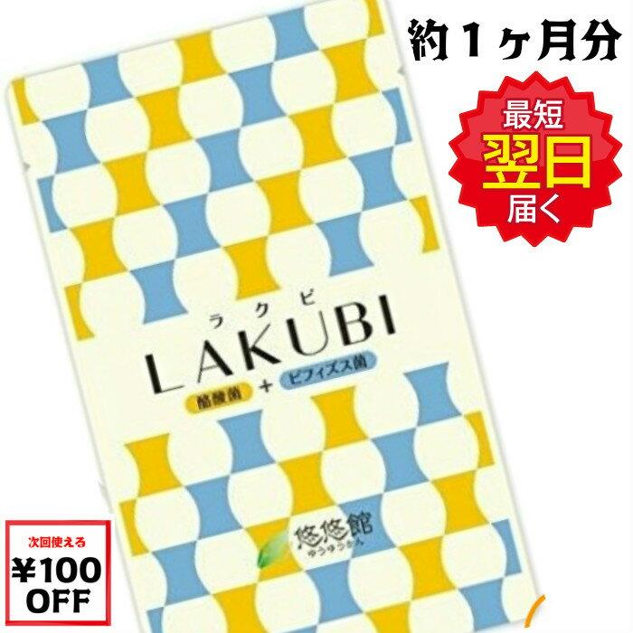 【単品1袋】悠悠館 LAKUBI (ラクビ) 31粒 約一カ月用 まとめ買いカタログがお得 rakubi lakubi LAKUBI (ラクビ) らくび 送料無料