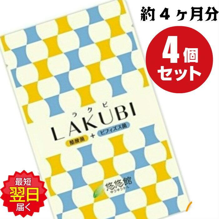 【4袋セット】悠悠館 LAKUBI (ラクビ) 31粒×4 rakubi lakubi LAKUBI (ラクビ) らくび