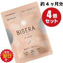 【4袋】ビセラ(bisera) 4袋(120粒入 約4ヶ月分) 自然派研究所 乳酸菌 体内フローラ 善玉菌 悪玉菌 ダイエット オリゴ…