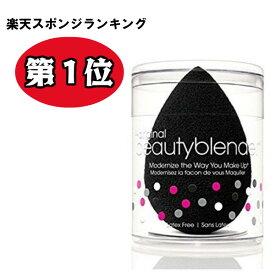 【人気】ビューティーブレンダー プロ ブラック Beauty Blender Black ビューティブレンダー メイクアップ スポンジ