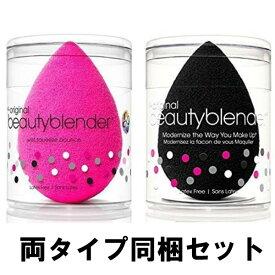 【ブラック&ピンク】ビューティーブレンダー // Beauty Blender PINK メイクアップ スポンジ  送料無料