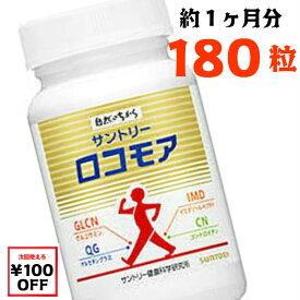 サントリー ロコモア 180粒 (約30日分)定形外配送 SUNTORY グルコサミン