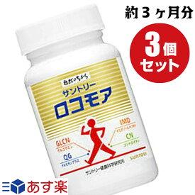 【3個セット】サントリー ロコモア 540粒 (約90日分)(180粒×3) SUNTORY グルコサミン あす楽
