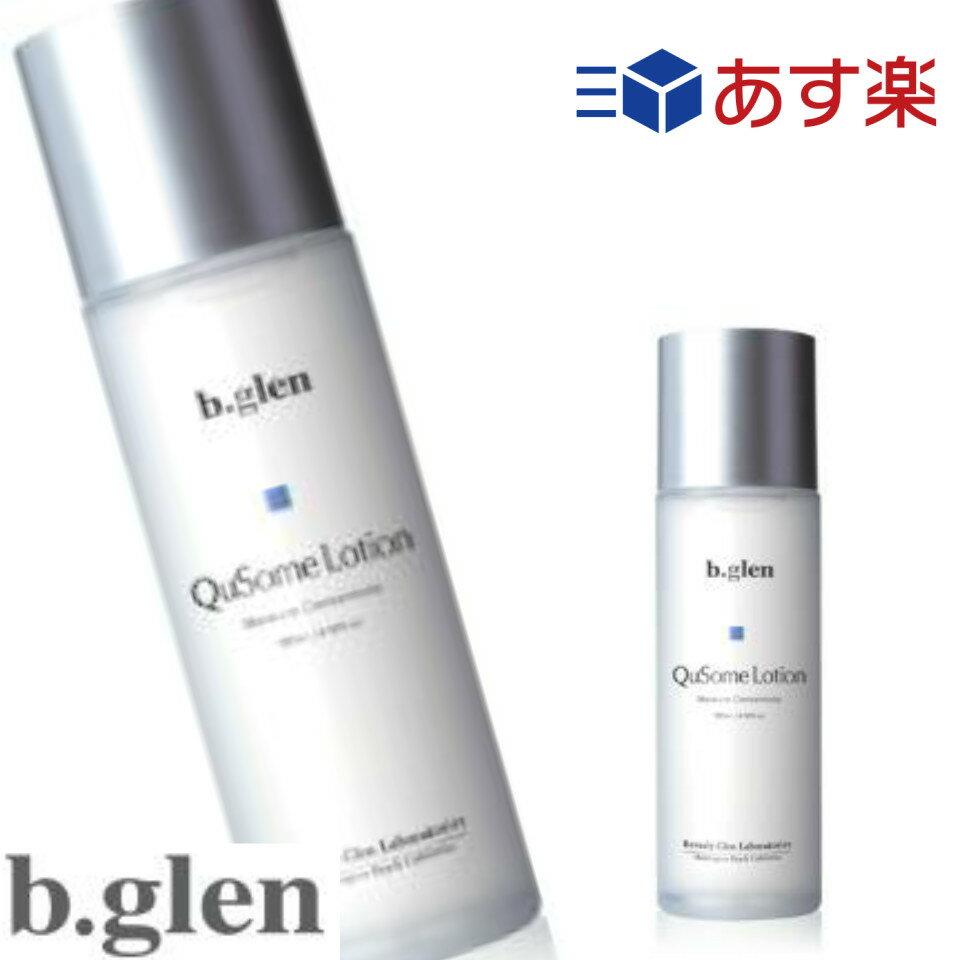 【あす楽】ビーグレン QuSomeローション 120ml  b.glen
