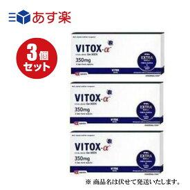 【3箱セット/ヴィトックス α EX/送料無料】サプリメント [正規品]3箱3ヶ月分 90粒////ヴィトックスαアルファ エクストラエディション(vitox-α extra edition) VITOX α 30カプセル EXTRA