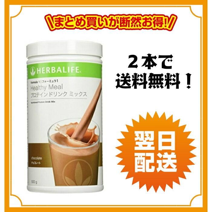 【ハーバライフ】【チョコレート味】HERBALIFE  500g プロテイン ダイエット ドリンク F1