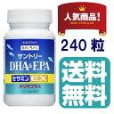 【送料無料】サントリー DHA&EPA+セサミンEX 400mg×240粒 ( 約60日分 ) サプリメント / サプリ / suntory / DHA / E...