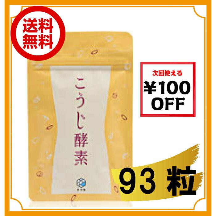 【送料無料】悠悠館 こうじ酵素 約一カ月分(93粒)27.9g