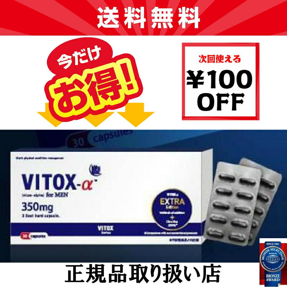 ヴィトックス α EX [正規品]【送料無料】ヴィトックスαアルファ エクストラエディション(vitox-α extra edition)1箱1ヶ月分 30粒 VITOX α 30カプセル EXTRA