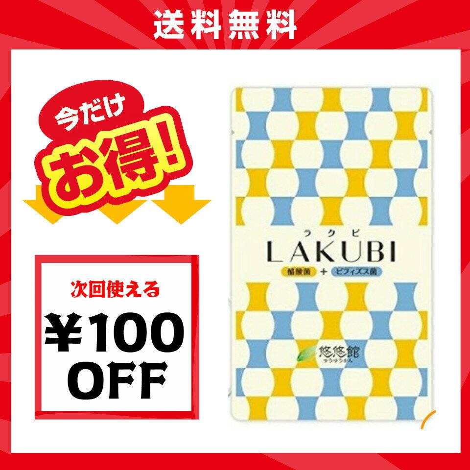 【単品1袋】悠悠館 LAKUBI (ラクビ) 31粒 約一カ月用 まとめ買いカタログがお得