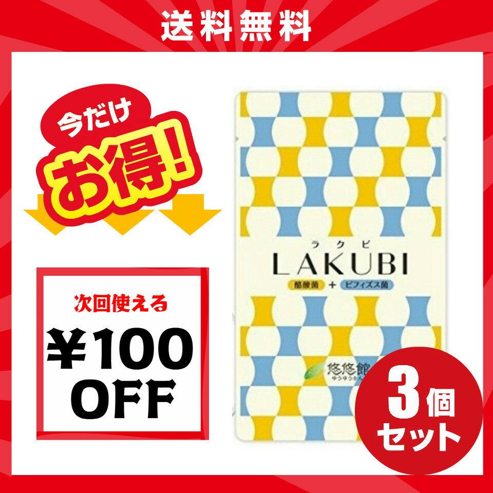 【3袋セット】【送料無料】悠悠館 LAKUBI (ラクビ) 31粒×3