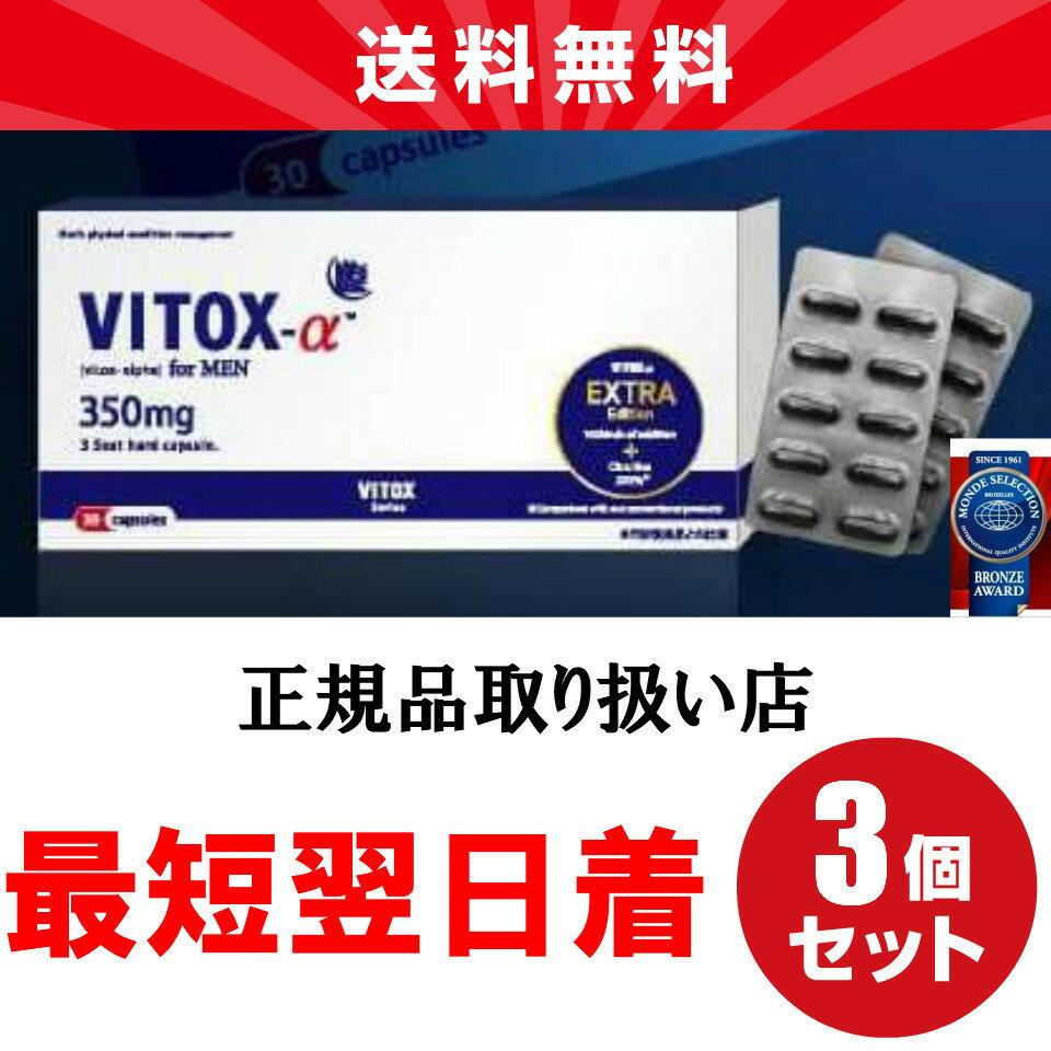 【3箱】ヴィトックス α EX [正規品]【送料無料】ヴィトックスαアルファ エクストラエディション(vitox-α extra edition)3箱3ヶ月分 90粒 VITOX α 30カプセル EXTRA