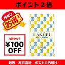 【ポイント2倍】【単品1袋】悠悠館 LAKUBI (ラクビ) 31粒 約一カ月用 まとめ買いカタログがお得 rakubi lakubi LA…