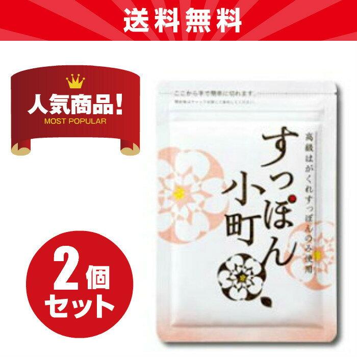 【送料無料】【2袋】すっぽん小町×2袋 ていねい通販62粒×2(約2ヵ月分)[サプリメント]すっぽんこまち スッポンコマチ