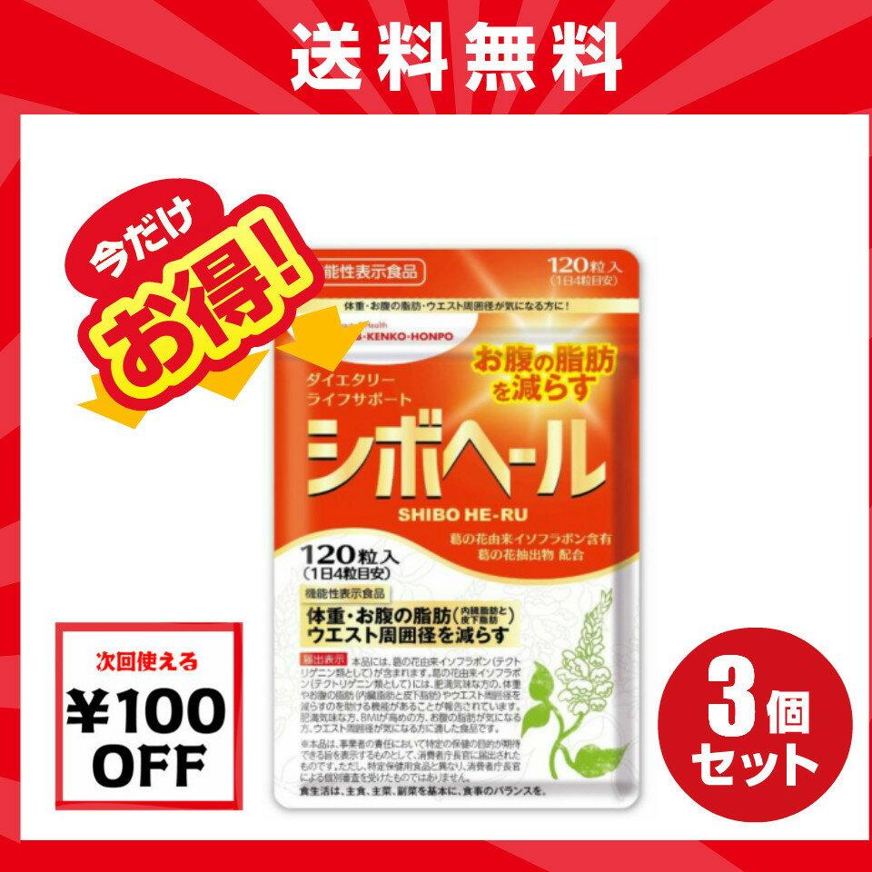 【送料無料】シボヘール 120粒×3袋 メール便(ポスト投函)送料無料!イソフラボン 脂肪 葛 機能性表示食品 サプリ