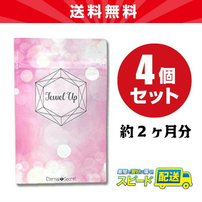 【送料無料】ジュエルアップ 4袋(120粒 約2カ月分) Jewel Up バストアップ 胸 ゆうパケット配送