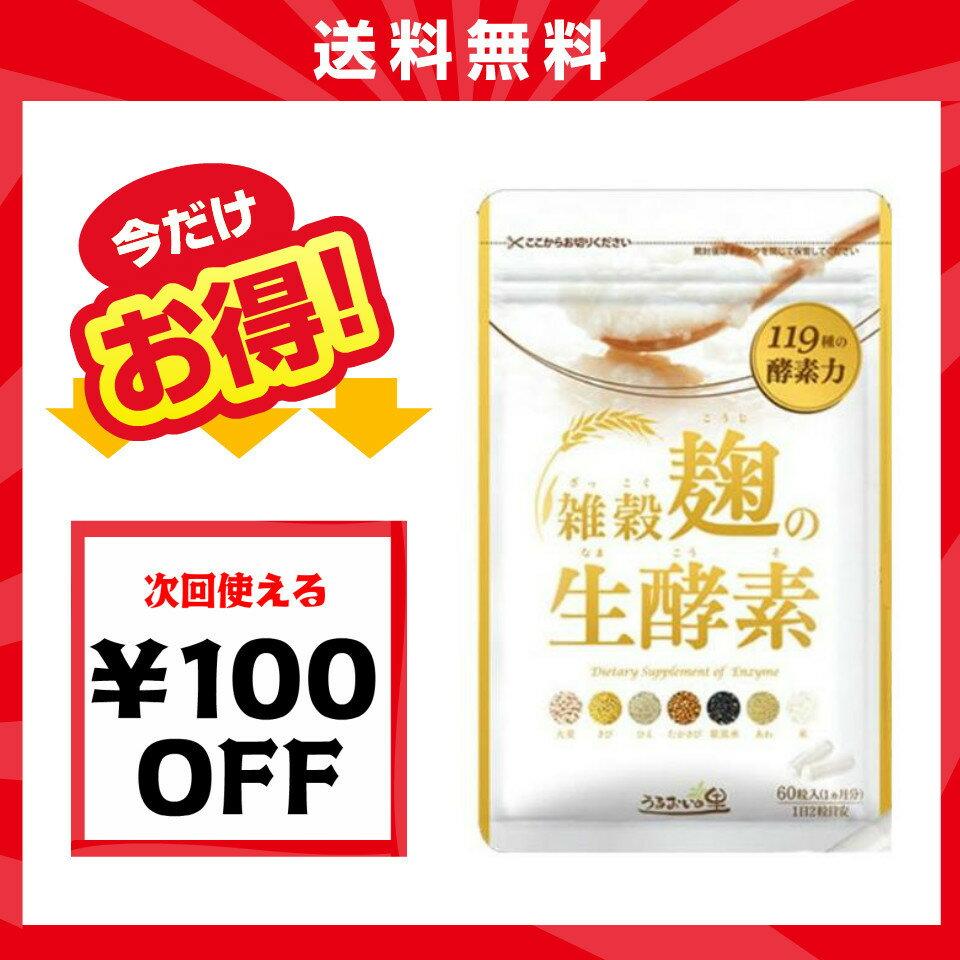 【在庫あり】【1袋】雑穀麹の生酵素 1袋(60粒入 約30日分)ダイエット うるおいの里(次回使える100円クーポン付)