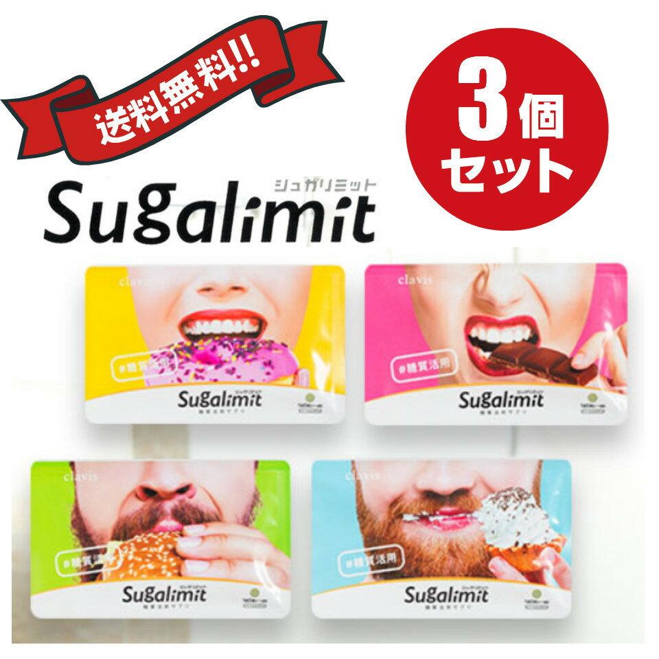 【3袋セット】シュガリミット 150粒×3 約90日分 Sugalimit 糖質活用サプリ ダイエットサプリ インスタで人気! ゆうパケット配送 ポスト投函にてお届けとなります
