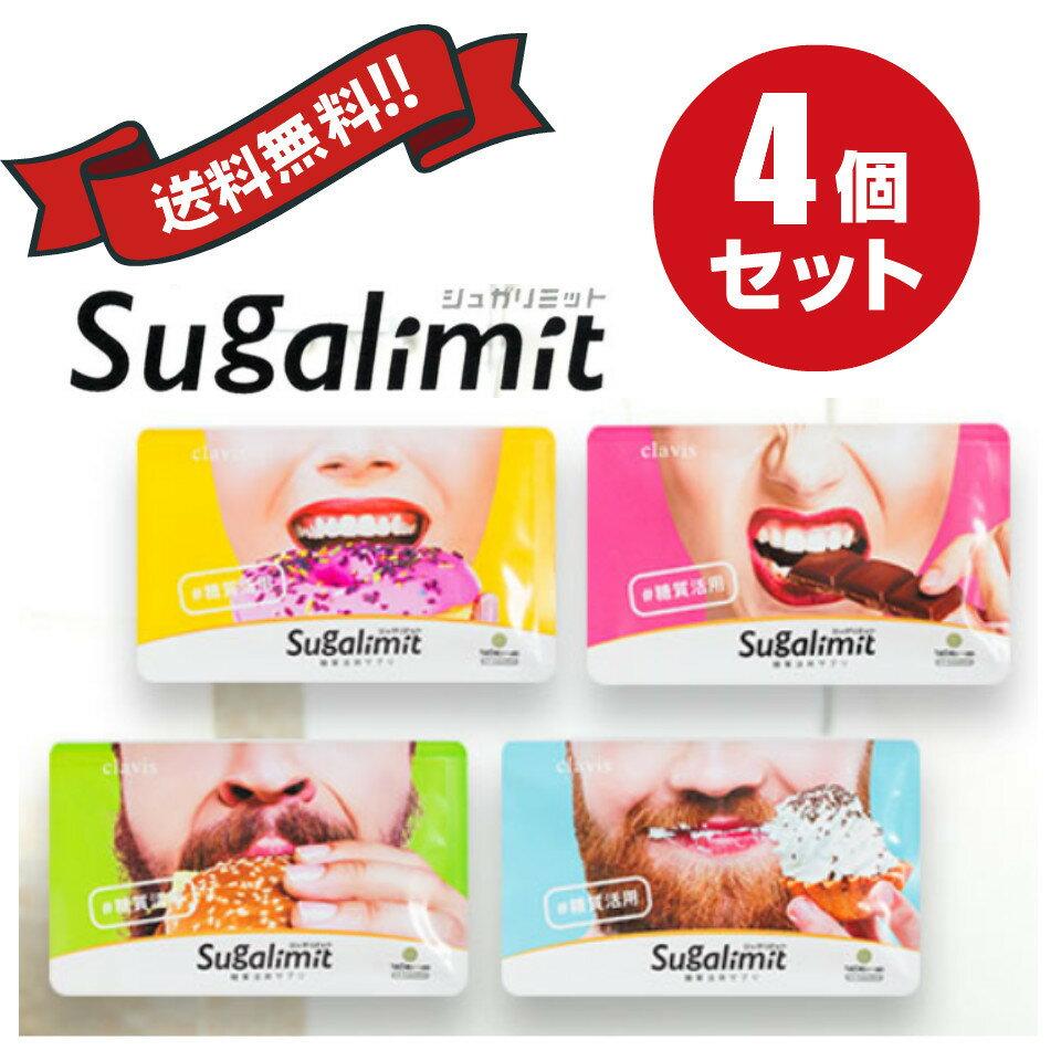【4袋セット】シュガリミット 600粒 約120日分 Sugalimit 糖質活用サプリ ダイエットサプリ インスタで人気! ゆうパケット配送 ポスト投函にてお届けとなります