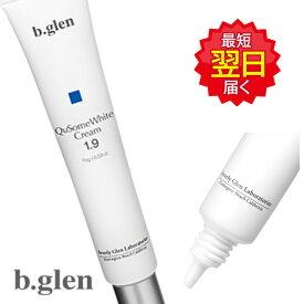 【送料無料】ビーグレン b.glen QuSomeホワイトクリーム1.9 (15g)クリーム 保湿クリーム スキンケア 日本製