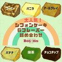 シフォンケーキ バラエティBOX 6セット Bon・mu(ボン・ムー) ボンムー 【ケーキ/個包装/お取り寄せスイーツ/内祝い…