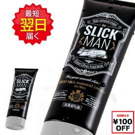 除毛クリーム スリックマン(120g) SLICK MAN ゆうパケット 送料無料 ポスト投函にてお届け
