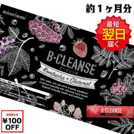 【次回100円引き】ビークレンズ B-CLEANSE 30包 美容ダイエットサプリメント ポストに投函にてお届け