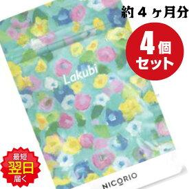【4袋セット】 LAKUBI (ラクビ) 31粒×4 rakubi lakubi LAKUBI (ラクビ) らくび ゆうパケット ポスト投函での発送となります!