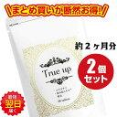 【2袋】【次回100円引き】True up トゥルーアップ 女子力 サプリメント 2袋(120粒 約60日分)ゆうパケット配送 ポス…