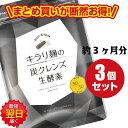【次回100円オフ】3袋セットでお得//30粒×3袋キラリ麹の炭クレンズ生酵素 /腸活 /生酵素 /ダイエットサポート/ネコポ…