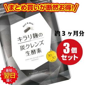 【あす楽】3袋セットでお得//30粒×3袋キラリ麹の炭クレンズ生酵素 /腸活 /生酵素 /ダイエットサポート/ネコポス/送料無料/きらり麹/