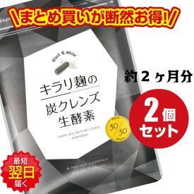 【あす楽】2袋セットでお得//30粒×2袋キラリ麹の炭クレンズ生酵素 /腸活 /生酵素 /ダイエットサポート/ネコポス/送料無料/きらり麹/