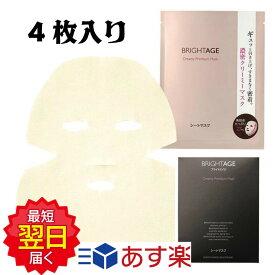 【あす楽】BRIGHTAGE / ブライトエイジ クリーミープレミアムマスク シートマスク 27ml×4枚入り
