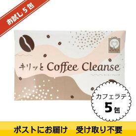 【お試し5包】キリッと コーヒークレンズ(カフェラテ味) Dr.Coffee ドクターコーヒー SP500// ネコポス発送 ポスト投函にてお届け