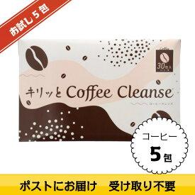 【お試し5包】キリッと コーヒークレンズ(コーヒー味) Dr.Coffee ドクターコーヒー SP500// ネコポス発送 ポスト投函にてお届け