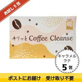 【お試し5包】キリッと コーヒークレンズ(キャラメルラテ味) Dr.Coffee ドクターコーヒー SP500// ネコポス発送 ポスト投函にてお届け
