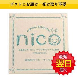 【あす楽】【次回100円オフ】nico にこ せっけん 50g //石鹸 敏感肌 赤ちゃん ニコセッケン にこせっけん ポスト投函にてお届け 送料無料