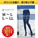 【あす楽】BELMISE ベルミス 着圧タイツ レディース スリムタイツ // 単品 M-L L-LL 骨盤矯正 美脚 脚痩せ むくみ …