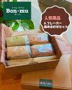 シフォンケーキ バラエティBOX 6セット Bon・mu(ボン・ムー) ボンムー【ケーキ/個包装/お取り寄せスイーツ/内祝い/…