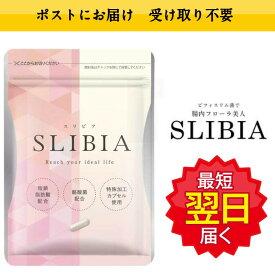 【あす楽】SLIBIA スリビア 30粒 約1ヶ月分 サプリメント ハイブリッド菌活 腸内フローラ美人 ビフィスリム菌 酪酸菌 ポスト投函にてお届け 送料無料