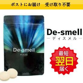 【あす楽】ディスメル 30粒入り 口臭予防 口臭ケア De-smell ポスト投函にてお届け ネコポス配送 送料無料