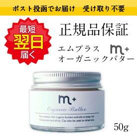 【あす楽】エムプラス オーガニックバター 50g(ヘアトリートメント&ハンドクリーム)送料無料 SP1693