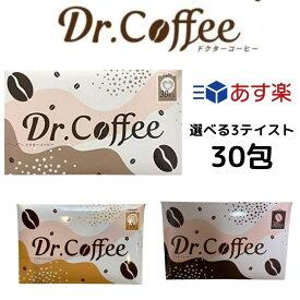 【あす楽】Dr.Coffeeドクターコーヒー ネコポス発送(30包)味が選べる コーヒー キャラメル カフェラテ Sポスト投函にてお届け キリッと コーヒークレンズ