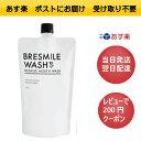 【定期縛りなし】ブレスマイル(BRESMILE) ブレスマイルウォッシュ 1袋 内容量:270mL