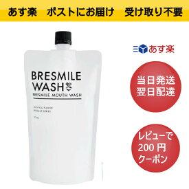 ブレスマイル(BRESMILE) ブレスマイルウォッシュ 1袋 内容量:270mL