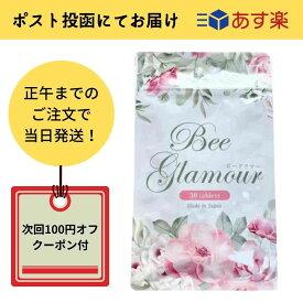 【あす楽】ビーグラマー 30粒 Bee Glamour バストケア サプリ ネコポス 送料無料