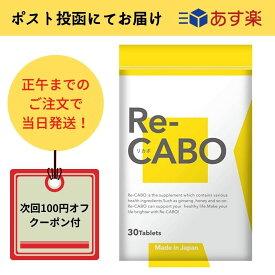 【あす楽】Re-CABO ( リカボ )30粒 Rescabo サプリメント 配送料無料 ポスト投函にてお届け