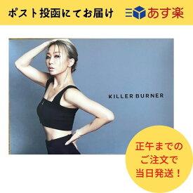 【あす楽】killerburner キラーバーナー キラーバナー 倖田來未監修 サプリ 15包(30g) sp35-37