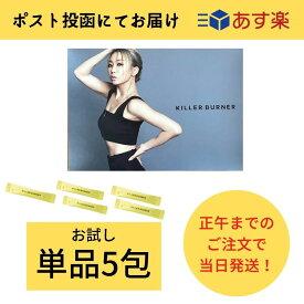 【あす楽】killerburner キラーバーナー キラーバナー 倖田來未監修 サプリ お試し5包セット